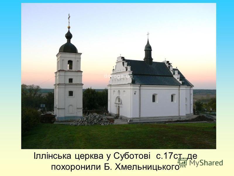 Іллінська церква у Суботові с.17ст. де похоронили Б. Хмельницького