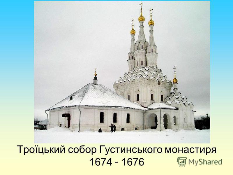 Троїцький собор Густинського монастиря 1674 - 1676