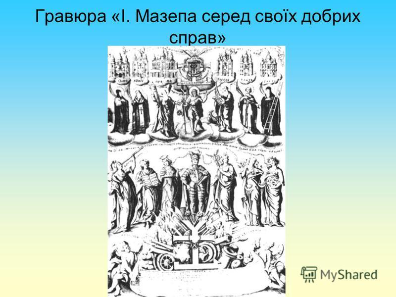 Гравюра «І. Мазепа серед своїх добрих справ»