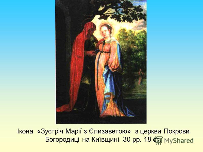 Ікона «Зустріч Марії з Єлизаветою» з церкви Покрови Богородиці на Київщині 30 рр. 18 ст.