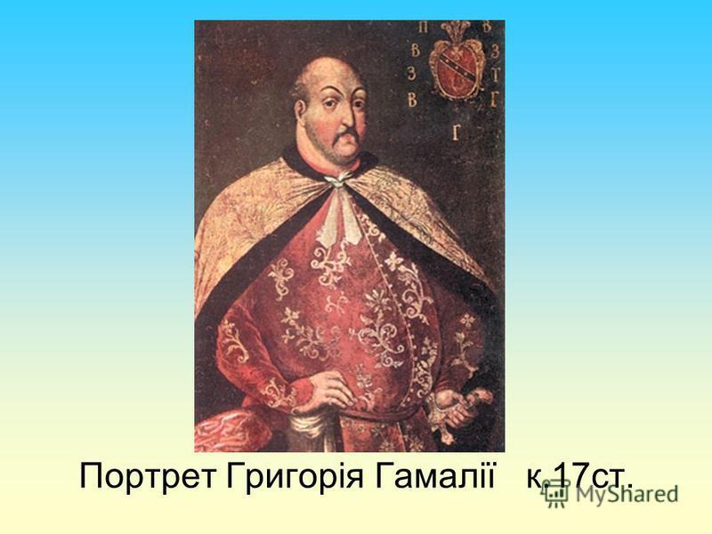 Портрет Григорія Гамалії к.17ст.