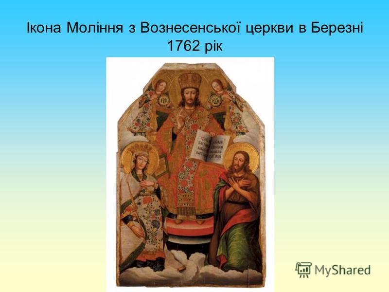 Ікона Моління з Вознесенської церкви в Березні 1762 рік