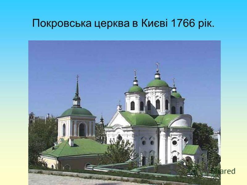 Покровська церква в Києві 1766 рік.