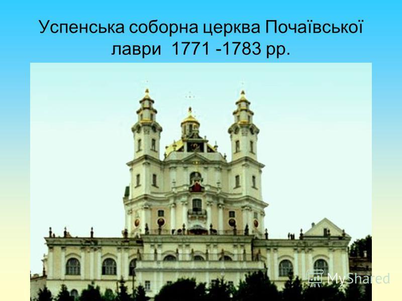 Успенська соборна церква Почаївської лаври 1771 -1783 рр.