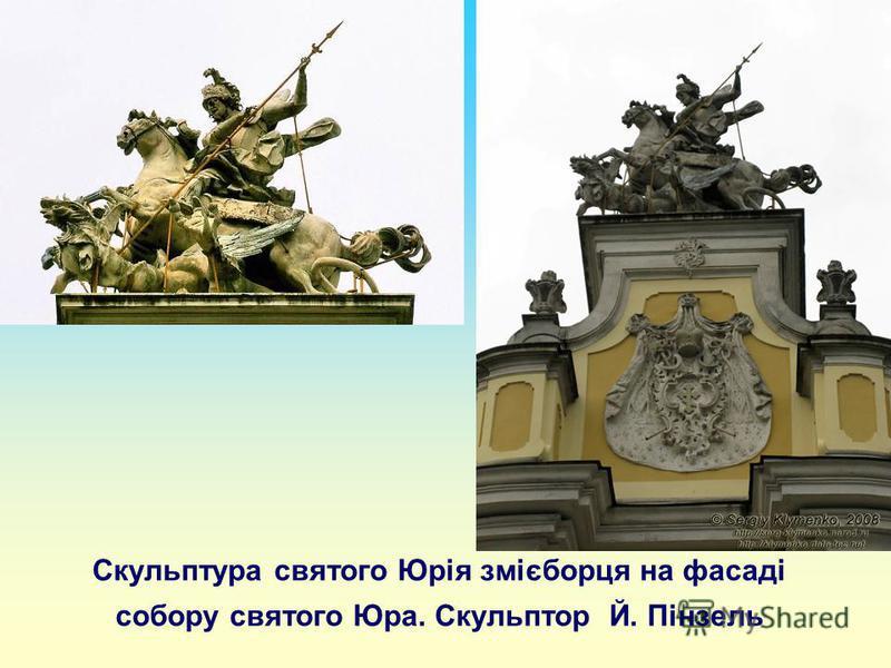 Скульптура святого Юрія змієборця на фасаді собору святого Юра. Скульптор Й. Пінзель
