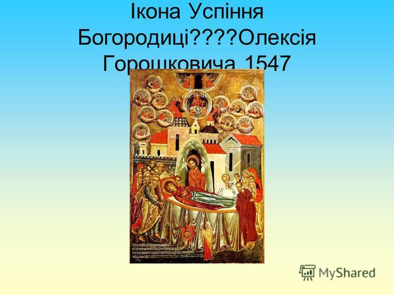 Ікона Успіння Богородиці????Олексія Горошковича 1547