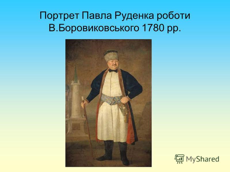 Портрет Павла Руденка роботи В.Боровиковського 1780 рр.