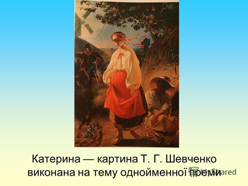 Катерина картина Т. Г. Шевченко виконана на тему однойменної поеми