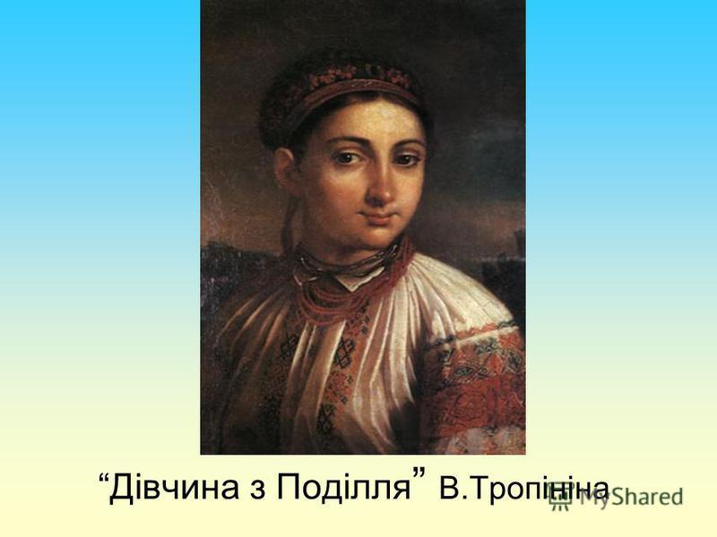 Дівчина з Поділля В.Тропініна