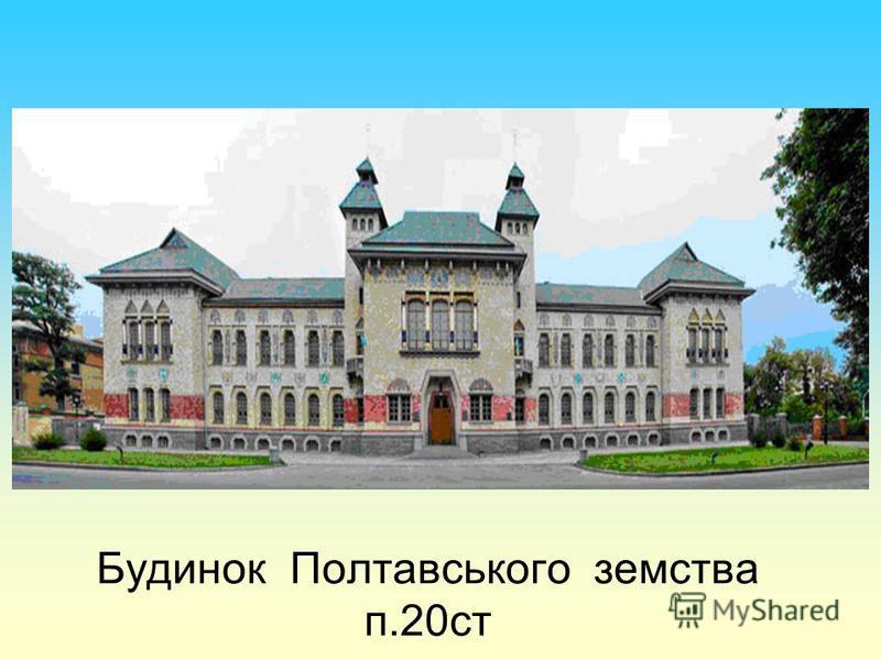 Будинок Полтавського земства п.20ст