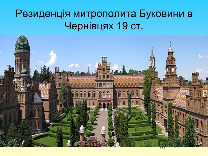 Резиденція митрополита Буковини в Чернівцях 19 ст.