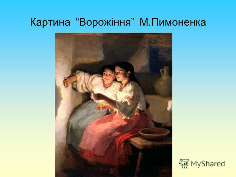 Картина Ворожіння М.Пимоненка