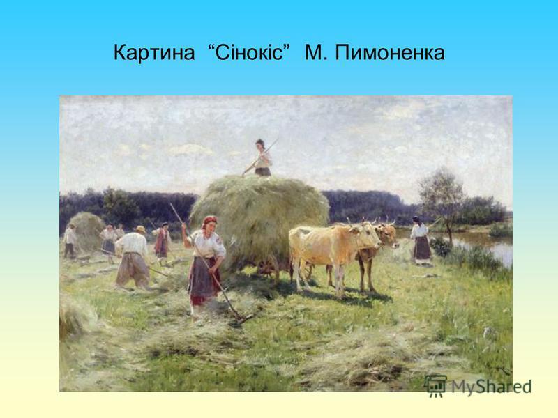 Картина Сінокіс М. Пимоненка