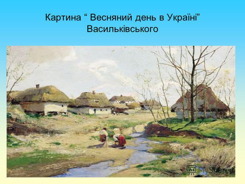 Картина Весняний день в Україні Васильківського