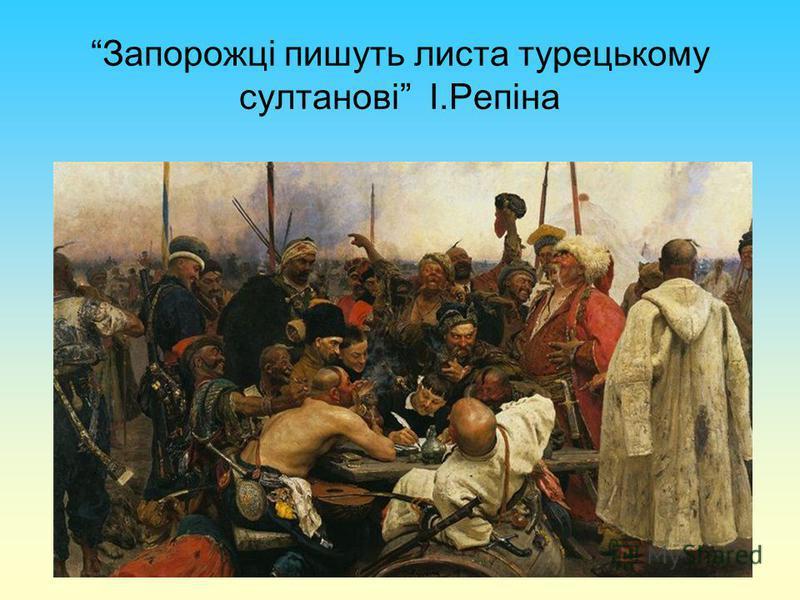 Запорожці пишуть листа турецькому султанові І.Репіна