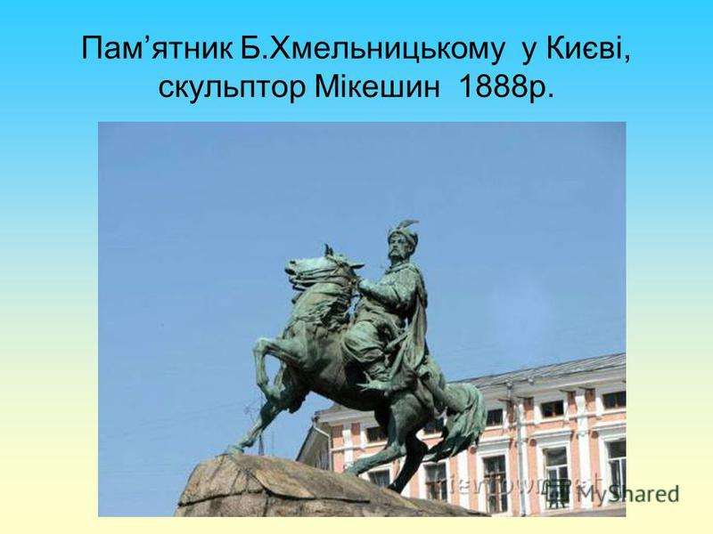 Памятник Б.Хмельницькому у Києві, скульптор Мікешин 1888р.