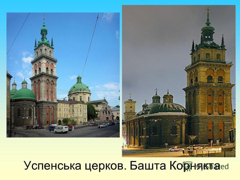 Успенська церков. Башта Корнякта
