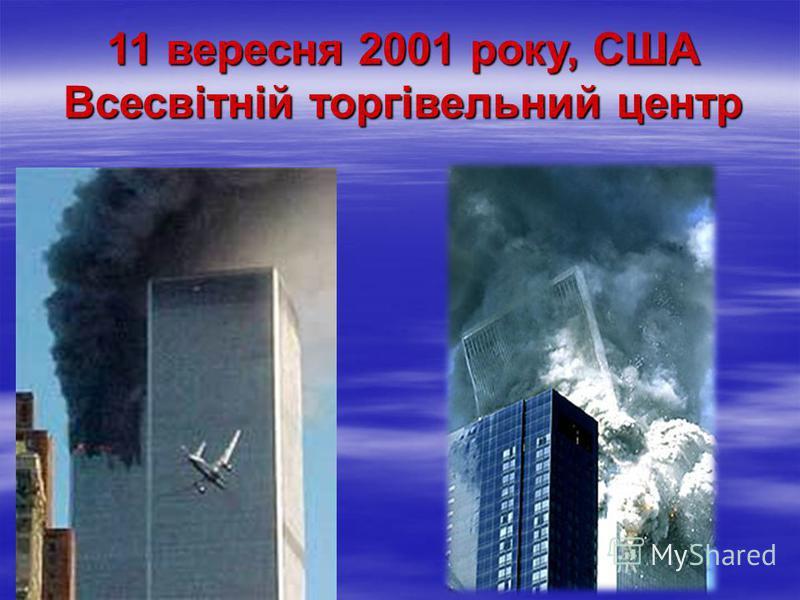 11 вересня 2001 року, США Всесвітній торгівельний центр
