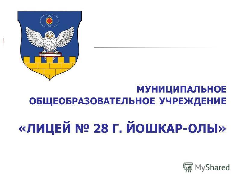 МУНИЦИПАЛЬНОЕ ОБЩЕОБРАЗОВАТЕЛЬНОЕ УЧРЕЖДЕНИЕ «ЛИЦЕЙ 28 Г. ЙОШКАР-ОЛЫ»
