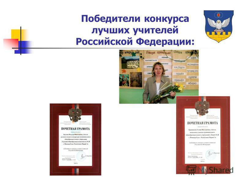 Победители конкурса лучших учителей Российской Федерации: