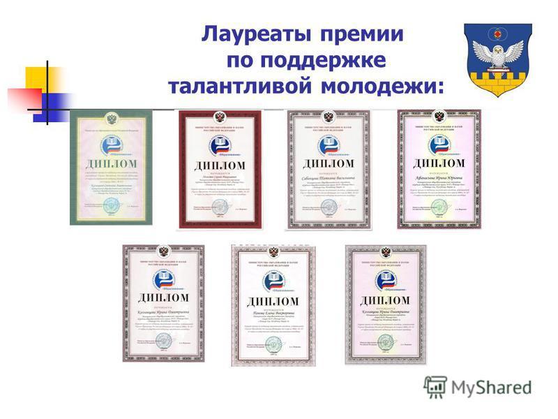 Лауреаты премии по поддержке талантливой молодежи: