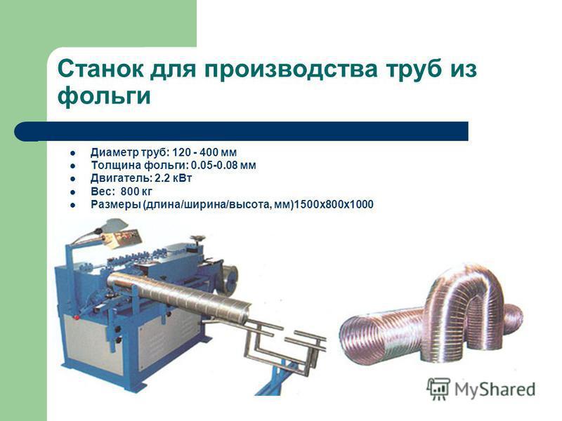 Станок для производства труб из фольги Диаметр труб: 120 - 400 мм Толщина фольги: 0.05-0.08 мм Двигатель: 2.2 к Вт Вес: 800 кг Размеры (длина/ширина/высота, мм)1500 х 800 х 1000