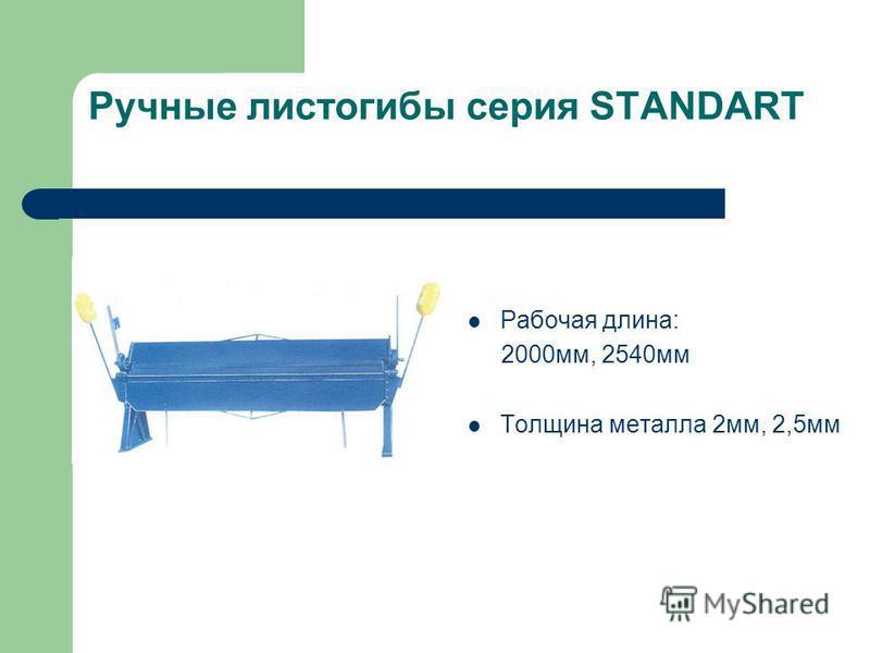 Ручные листогибы серия STANDART Рабочая длина: 2000 мм, 2540 мм Толщина металла 2 мм, 2,5 мм