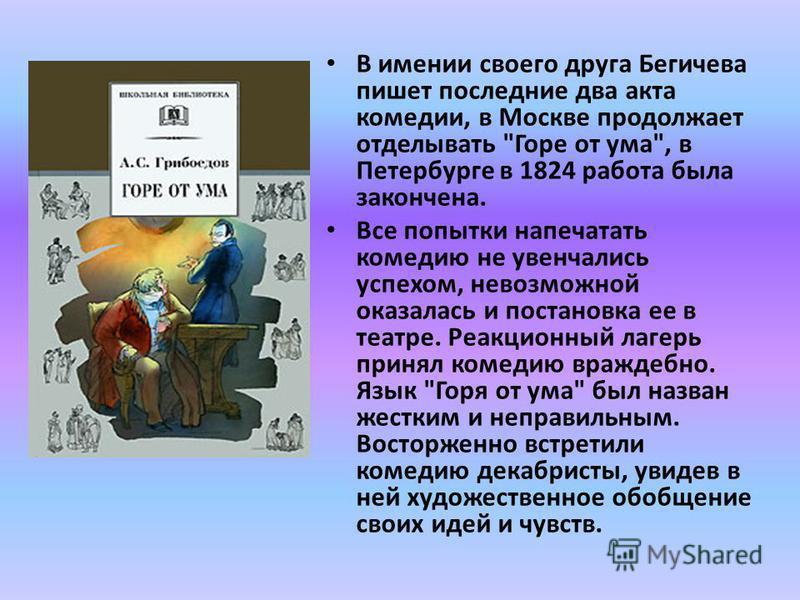 В имении своего друга Бегичева пишет последние два акта комедии, в Москве продолжает отделывать