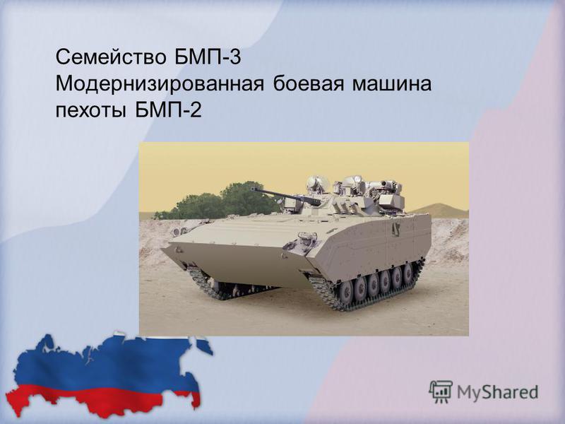 Семейство БМП-3 Модернизированная боевая машина пехоты БМП-2