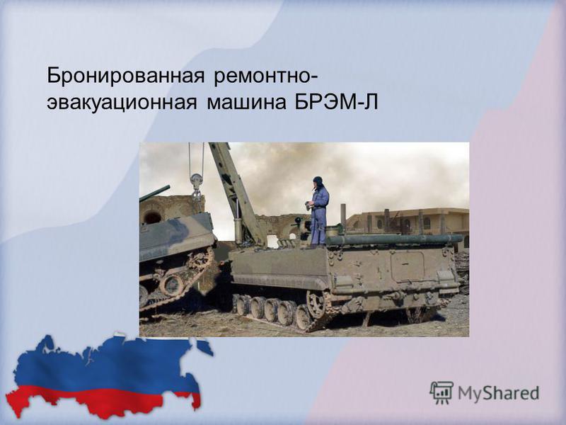 Бронированная ремонтно- эвакуационная машина БРЭМ-Л