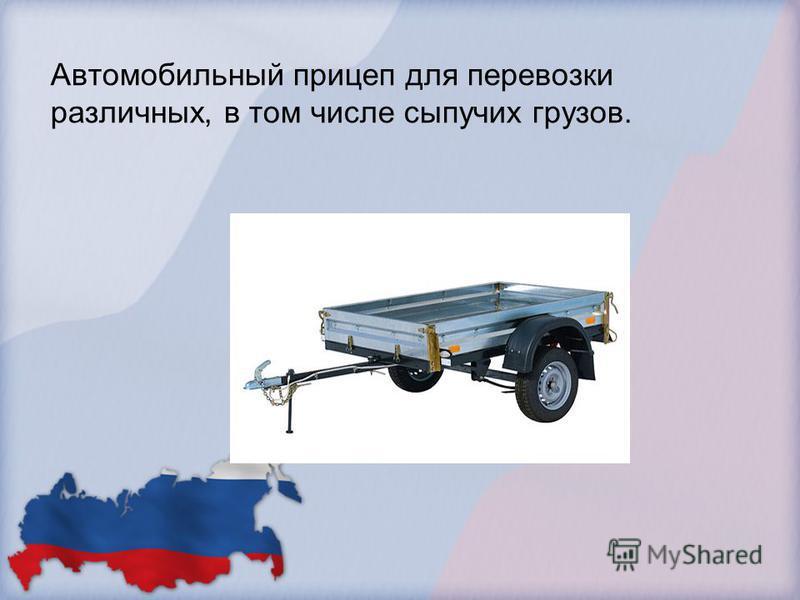 Автомобильный прицеп для перевозки различных, в том числе сыпучих грузов.