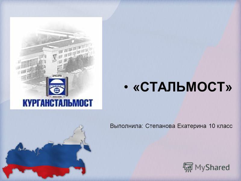 «СТАЛЬМОСТ» Выполнила: Степанова Екатерина 10 класс