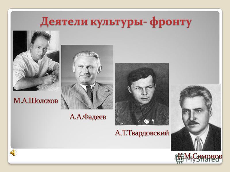 Деятели культуры- фронту