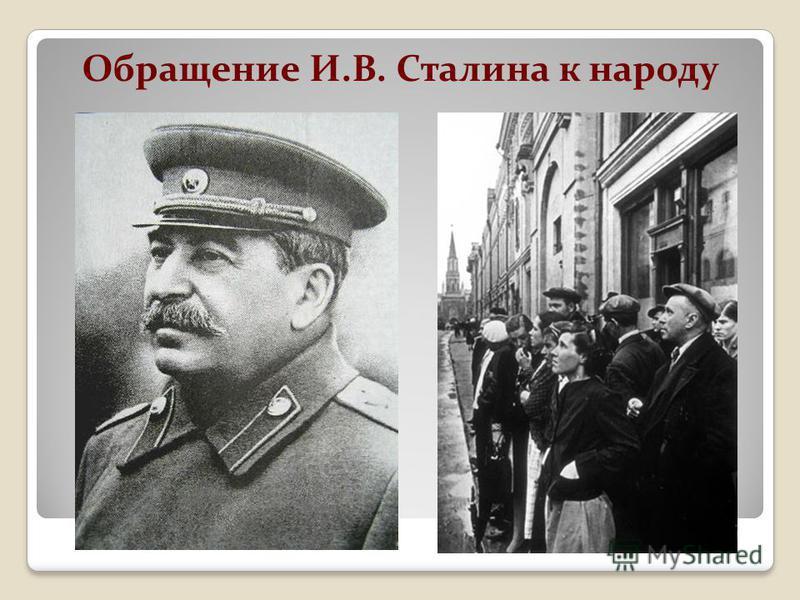 Обращение И.В. Сталина к народу