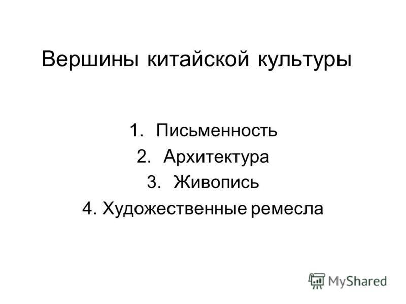 Вершины китайской культуры 1. Письменность 2. Архитектура 3. Живопись 4. Художественные ремесла