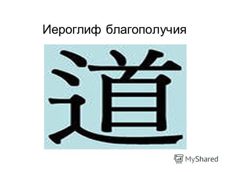 Иероглиф благополучия