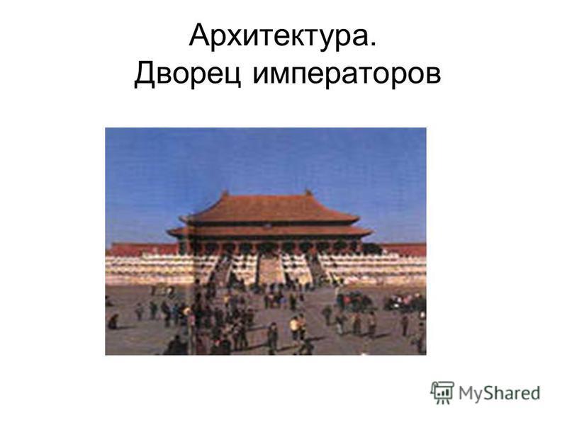 Архитектура. Дворец императоров
