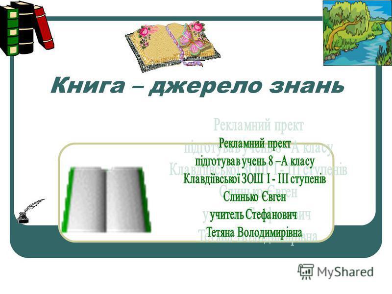 скачать книгу джерело знань