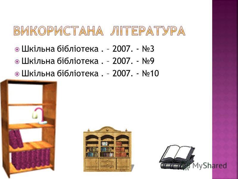 Шкільна бібліотека. – 2007. - 3 Шкільна бібліотека. – 2007. - 9 Шкільна бібліотека. – 2007. - 10