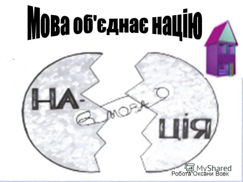 Робота Оксани Вовк