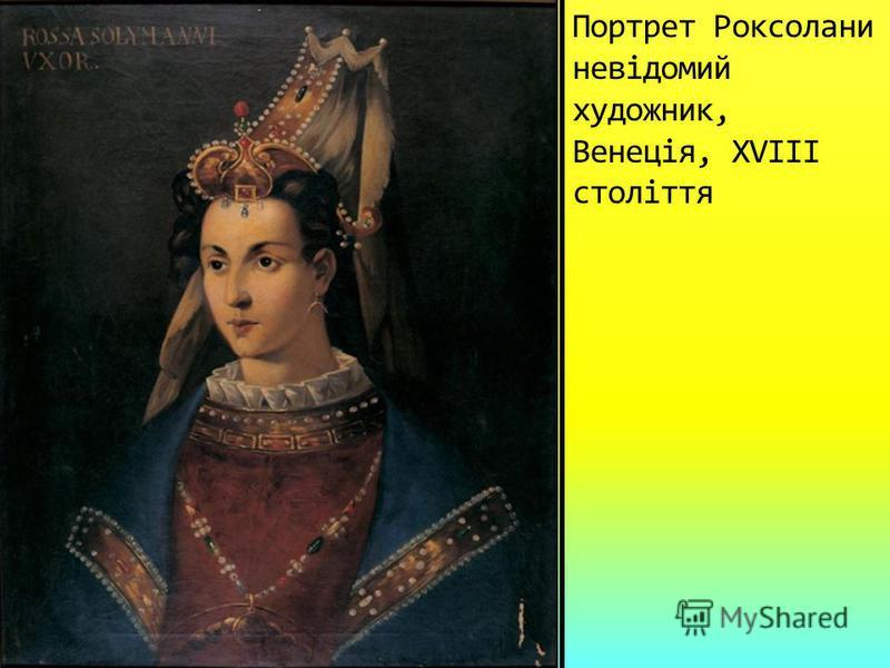 Портрет Роксолани невідомий художник, Венеція, XVIII століття