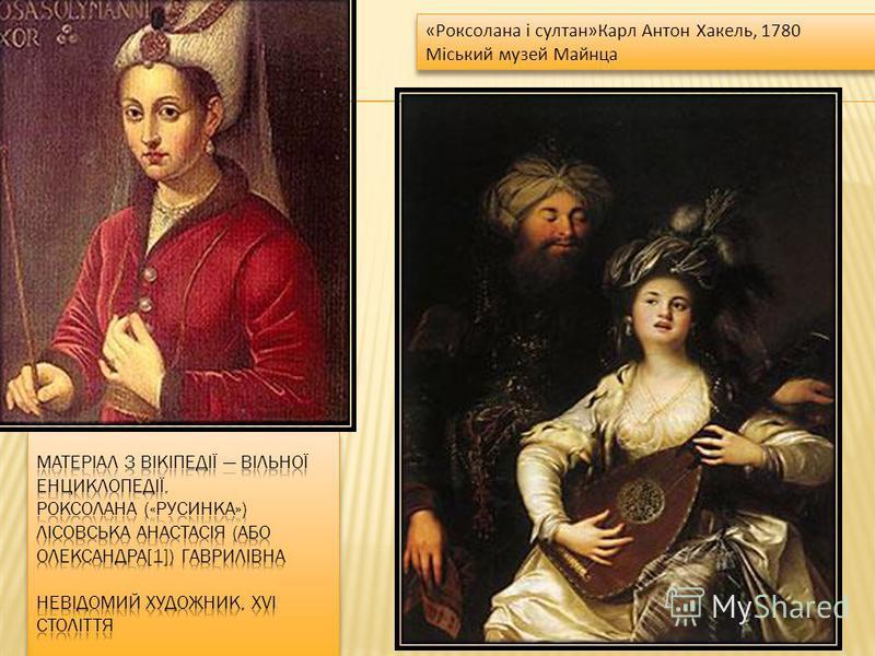 «Роксолана і султан»Карл Антон Хакель, 1780 Міський музей Майнца «Роксолана і султан»Карл Антон Хакель, 1780 Міський музей Майнца