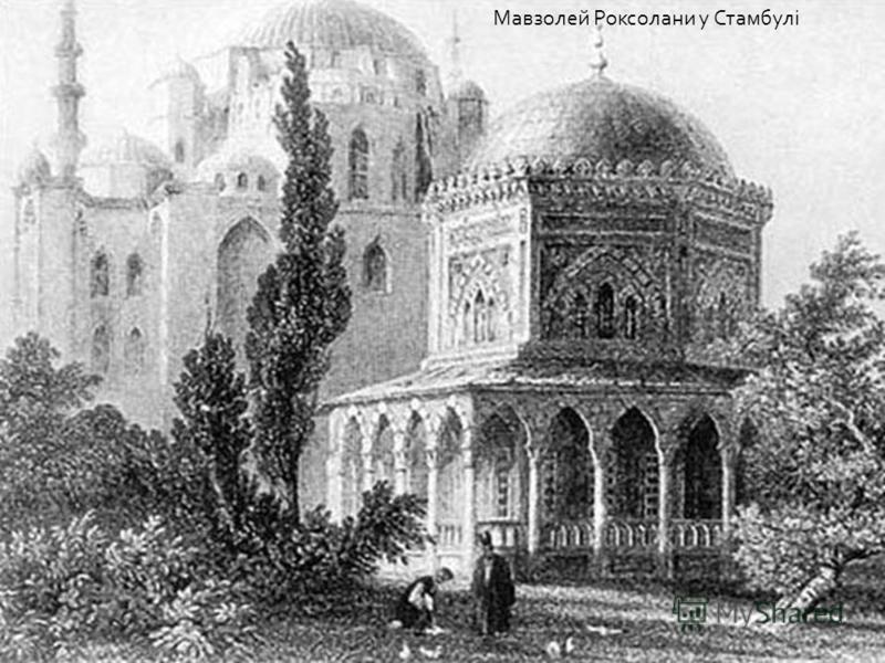 Мавзолей Роксолани у Стамбулі