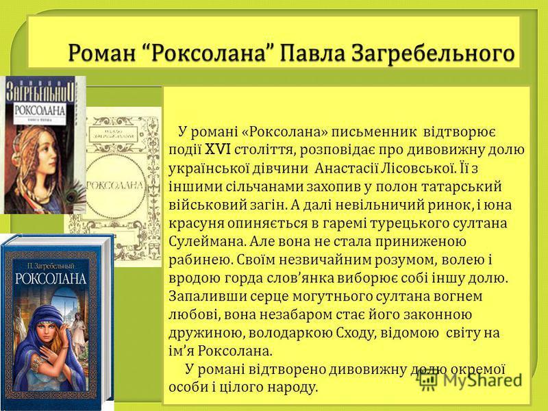 У романі « Роксолана » письменник відтворює події XVI століття, розповідає про дивовижну долю української дівчини Анастасії Лісовської. Її з іншими сільчанами захопив у полон татарський військовий загін. А далі невільничий ринок, і юна красуня опиняє