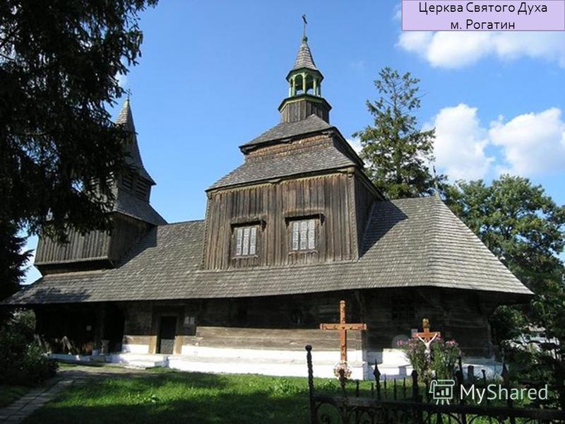 Церква Святого Духа м. Рогатин