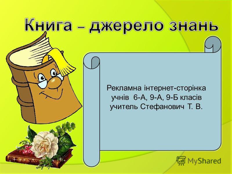Рекламна інтернет-сторінка учнів 6-А, 9-А, 9-Б класів учитель Стефанович Т. В.