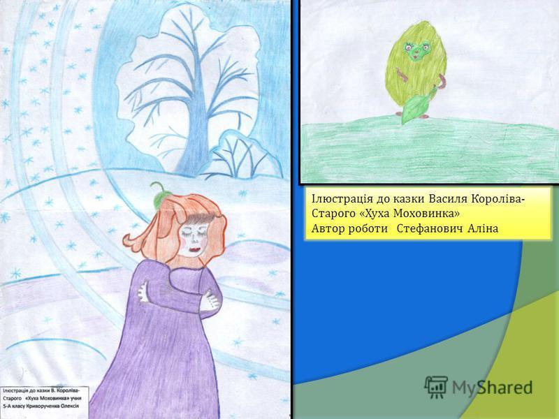 Ілюстрація до казки Василя Короліва- Старого «Хуха Моховинка» Автор роботи Стефанович Аліна