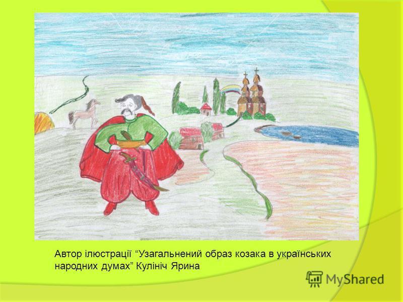 Автор ілюстрації Узагальнений образ козака в українських народних думах Кулініч Ярина