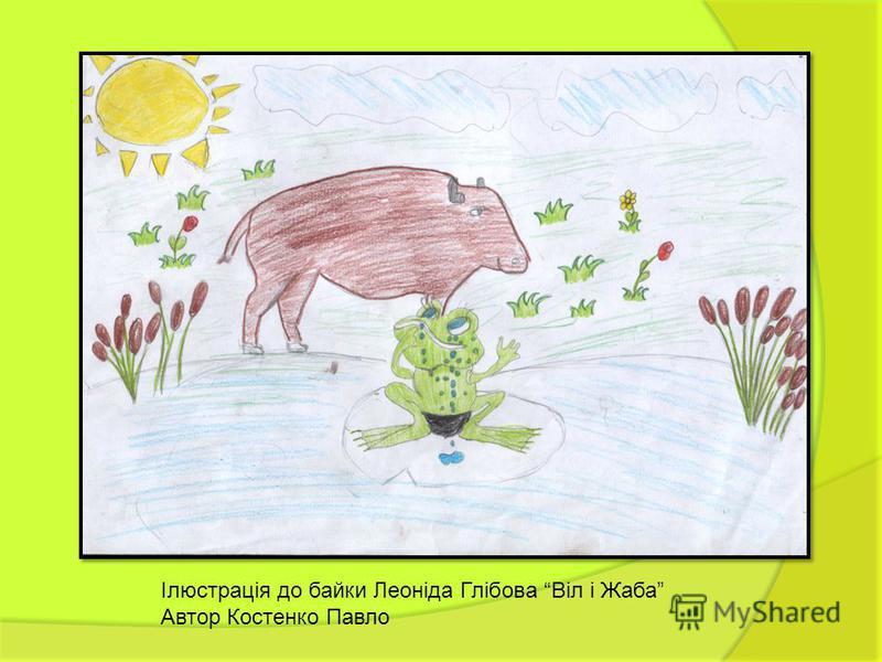 Ілюстрація до байки Леоніда Глібова Віл і Жаба Автор Костенко Павло