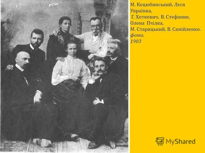М. Коцюбинський, Леся Українка, Г. Хоткевич, В. Стефаник, Олена Пчілка, М. Старицький, В. Самійленко. фото. 1903